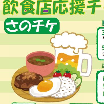 泉佐野飲食店応援チケット「さのチケ」参加店募集開始