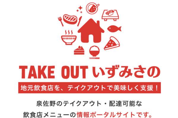 飲食店ポータルサイト「TAKE OUT いずみさの」オープン