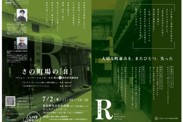 VRS設立1周年記念講演会「さの町場のЯ」アーカイブ配信チケット販売開始!