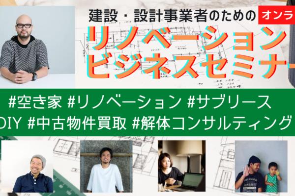 【オンライン】建設・設計事業者のためのリノベーションビジネスセミナー アーカイブ配信チケット販売開始!