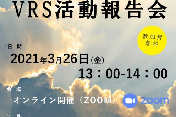 VRS活動報告会について