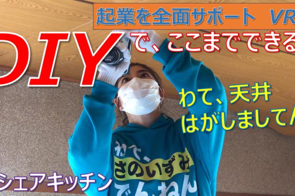 【連続集中企画(最終回)】 VRSプロモーション動画#4(シェアキッチン厨-kuriya-編) 公開